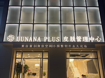 UUNANA PLUS皮肤管理中心明星旗舰店
