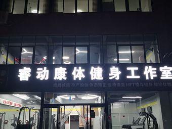 沂水县睿动康体健身工作室