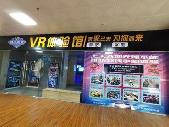 VR联盟·超凡未来VR体验馆(万达店)