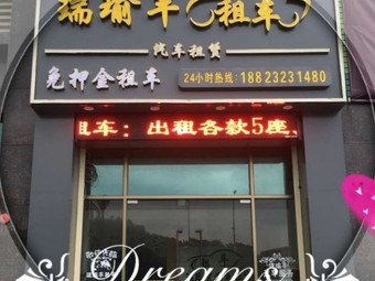 瑞瑜丰租车·免押金租车(荷香路店)