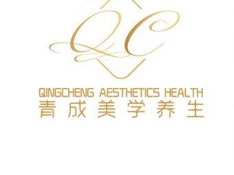 青成美容养生皮肤管理(大观天下店)