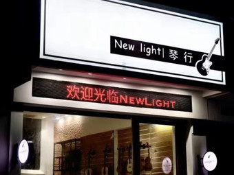 New light|琴行