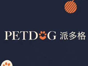 派多格宠物诊所全国连锁