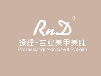 RnD瑷缇专业美甲美睫(万博汇店)