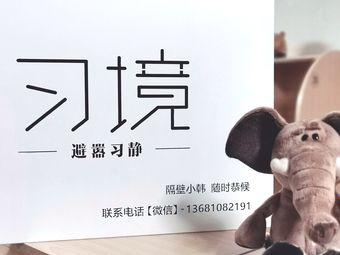习境·自习室(新河大店)