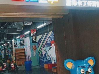 考拉飞车室内卡丁车赛馆