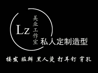 Lz美业 烫染接发黑人烫脏辫 工作室(天赋广场店)