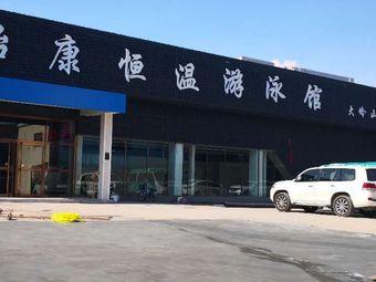怡康恒温室内游泳馆(大岭山店)