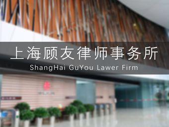 上海顧友律師事務所
