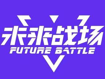 未来战场VR竞技场