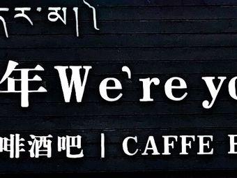 92年we're young 咖啡酒吧