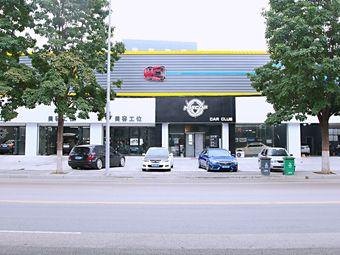 MISCUP汽车俱乐部