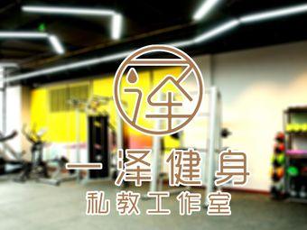 一泽健身私教工作室(东亿店)