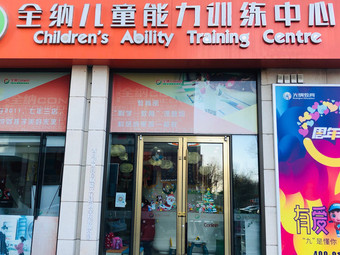 胶州全纳儿童能力训练中心