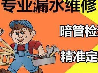 西安专业漏水检测房屋漏水维修(未央店)