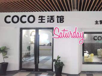 COCO生活馆自助美甲美容