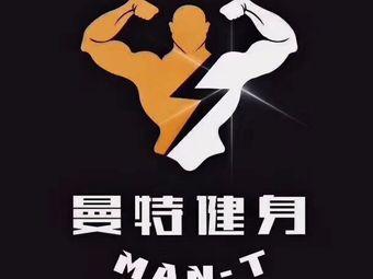 曼特健身俱乐部