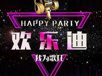 歡樂迪KTV(全國連鎖店-遂寧店)