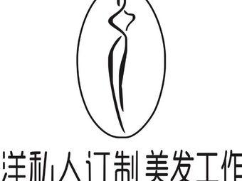 阿洋私人订制美发工作室(国贸360店)