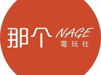 NAGE电玩社(体育中心店)