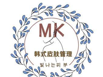 MK 韩式皮肤管理