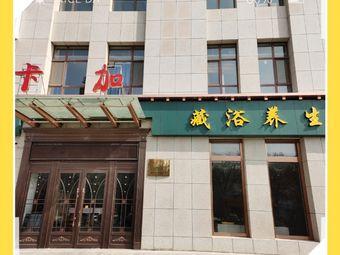 卡加藏浴养生馆