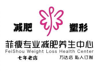 菲瘦专业养生减肥塑形中心(万达总店)