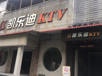 凯乐迪KTV(南岳店)