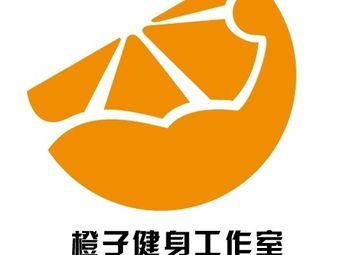 橙子健身工作室(君临闽江店)