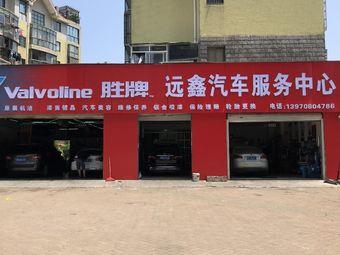 远鑫汽车服务中心