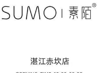 sumo素陌皮肤管理中心(赤坎店)
