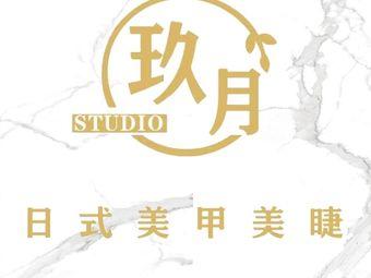 玖月·日式美甲美睫(四方小区店)