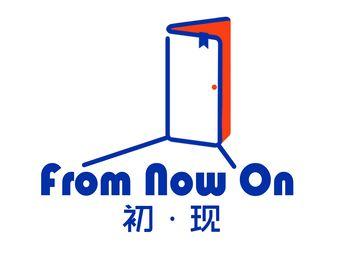 FromNowOn初现自习室(港惠店)