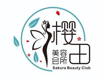 樱田国际美肤中心