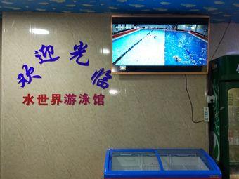 水世界游泳馆