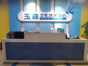 玉森艺术培训中心(凤凰世嘉店)