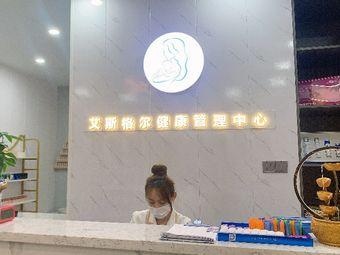 艾斯格尔健康管理中心(井岸大信店)
