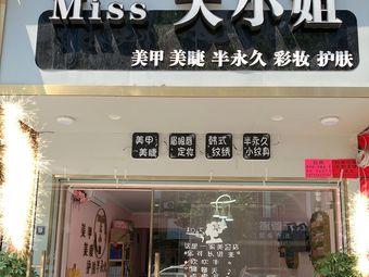 Miss 大小姐