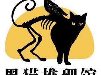 黑猫推理馆