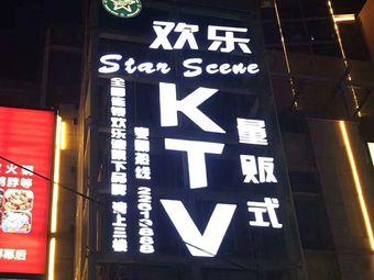 欢乐Star Scene KTV