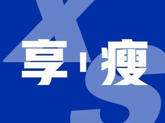 享瘦 运动空间 X-SLIM(红光店)
