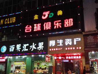 金典台球俱乐部(金华北路店)