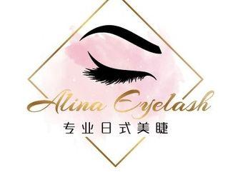 Alina日式美睫&半永久(新天地店)