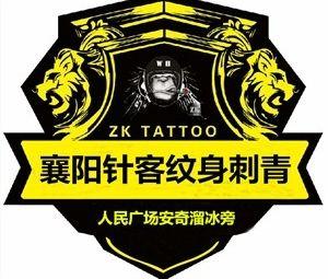 针客纹身刺青