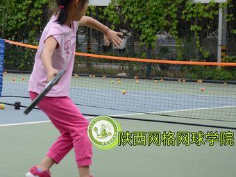 网格体育网球学院