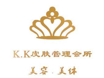 K. K皮肤管理美容会所