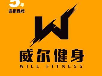 W-fit威尔健身工作室(梦时代店)