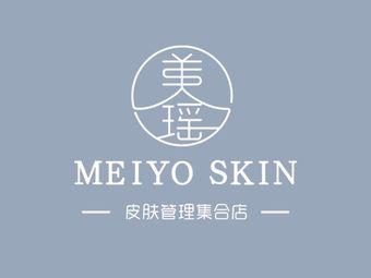 MEIYO SKIN(美瑶皮肤管理集合店)