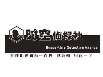 时空侦探社·沉浸式剧本杀