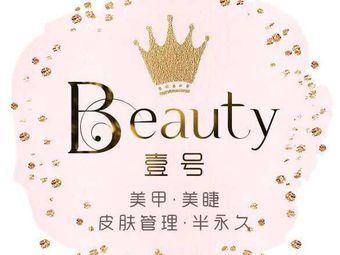 壹号beauty美甲美睫连锁(奥园广场店)